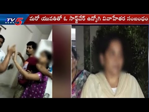 Hyderabad Software Engineer Extra Marital Affair Busted By Wife | TV5 News