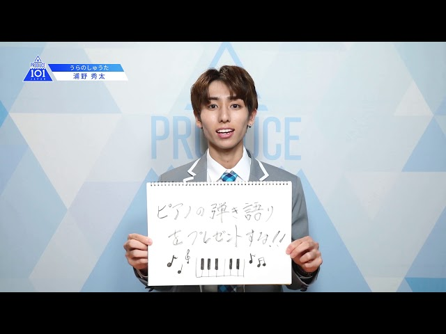 PRODUCE 101 JAPANㅣ神奈川ㅣ【浦野 秀太(Urano Shuta)】ㅣ国民プロデューサーのみなさまへの公約
