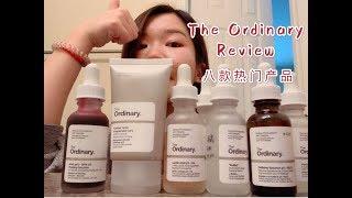 The Ordinary Review   八款热门产品使用心得   功课