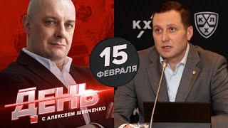 Алексей Морозов - новый президент КХЛ. День с Алексеем Шевченко