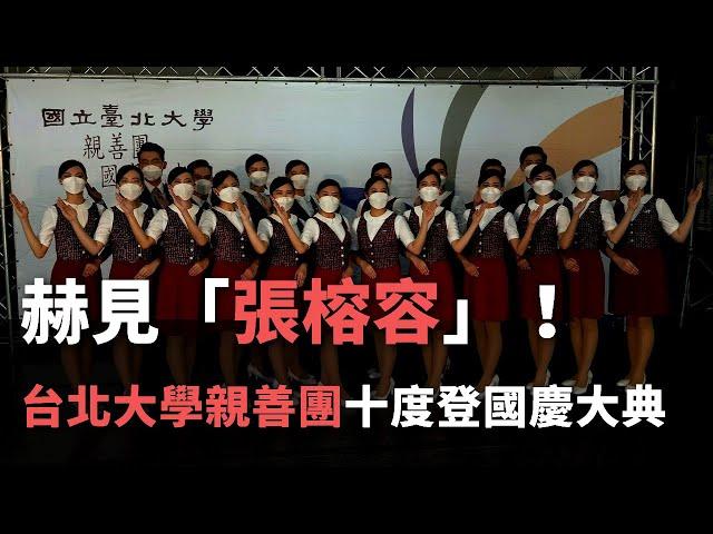台北大学親善チーム、10度目の「国慶節」エスコートスタッフに