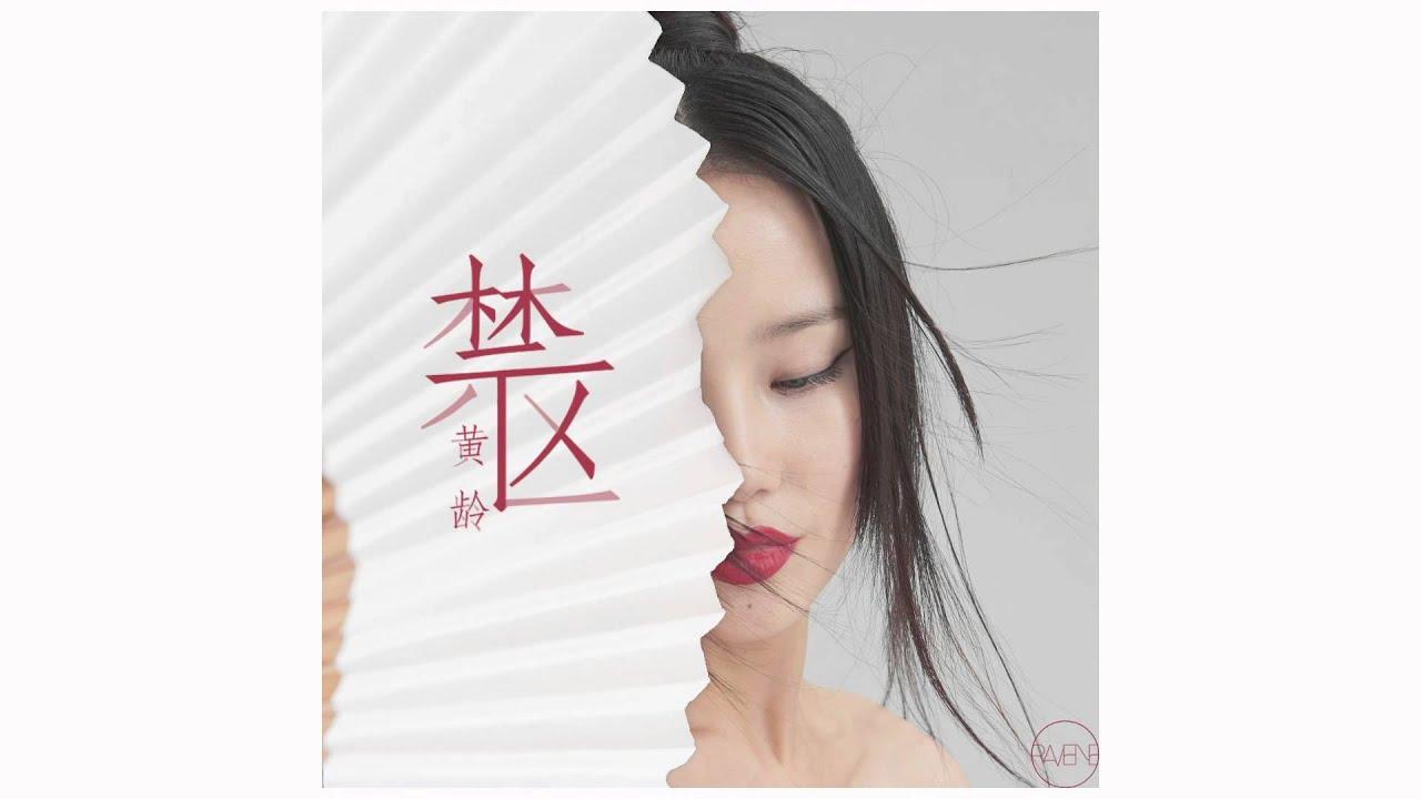 黃齡《禁區》- 電影《真相禁區》主題曲 - YouTube