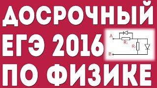 ДОСРОЧНЫЙ ЕГЭ 2016 по Физике (02.04.2016). Задание 31.
