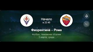 Прогнозы на футбол Фиорентина-Рома сегодня. Ставки на спорт.