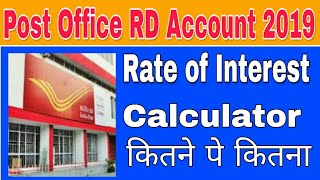 POST OFFICE RD PLAN    POST OFFICE RECURRING DEPOSIT INTEREST RATE 2019 Hindi