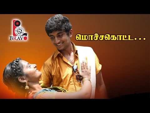 Video Gana Song | Mochakotta | Gaana Prabha