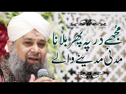 new-naat-sharif-2019--mujhe-dar-pey-phir-bulana-madni-madiney-waley---best-naat-in-the-world