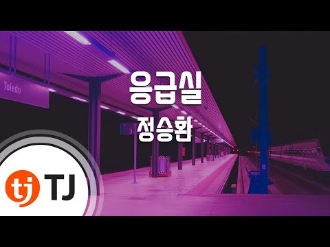 [TJ노래방] 응급실 - 정승환 (Emergency Room - Jung Seung Hwan) / TJ Karaoke