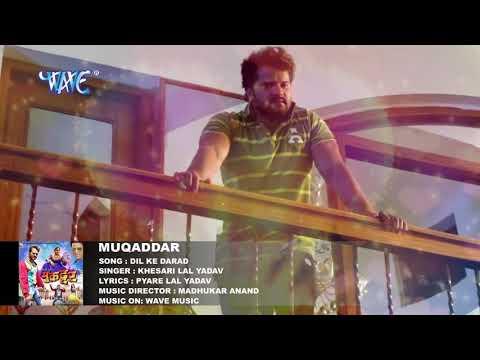 Dil ke dard khesari Lal Yadav new full HD video (Muqaddar)