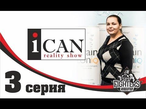 """Что общего между проектом """"I can"""" и """"Дом 2""""? I CAN  3 серия"""