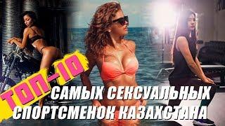 ТОП-10 самых сексуальных спортсменок Казахстана / Sports True