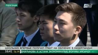 Карагандинский школьник первый в Казахстане получил грант на обучение в Нидерландах