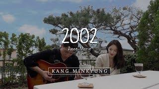 Gambar cover 강민경, 김필 - 2002 (Anne-Marie)