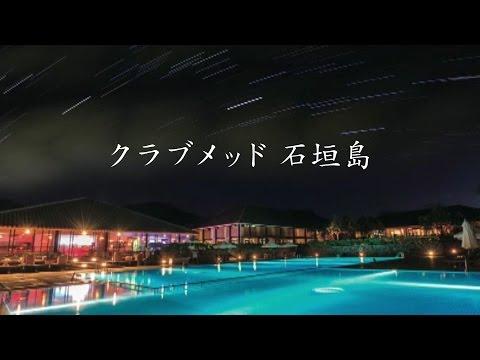メッド 石垣 島 クラブ