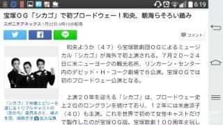 宝塚OG「シカゴ」で初ブロードウェー!和央、朝海らそろい踏み スポニ...