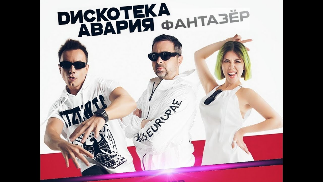 ДИСКОТЕКА АВАРИЯ - Давай Авария! (официальный клип, ) - Продолжительность:...