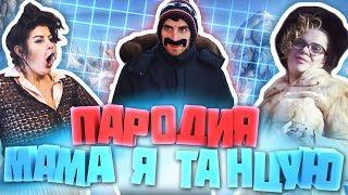 #2Маши- МАМА, Я ТАНЦУЮ (Пародия)
