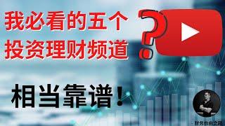 美股投资理财我会看的五个油管中文财经频道,博主;别人圈粉,我送粉😂,Youtube上声音很杂,我觉得这个几个频道比较靠谱!