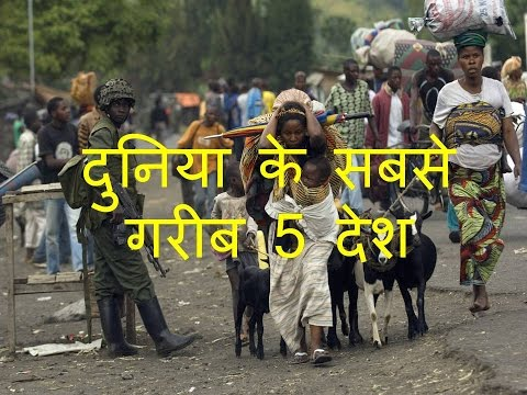 Top 5 poorest country in the world || दुनिया के सबसे गरीब 5 देश