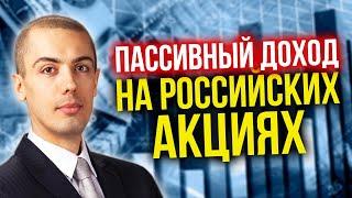 Пассивный доход на российских акциях - Куда инвестировать? Куда вложить деньги?