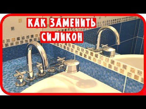 Как поменять герметик в ванной