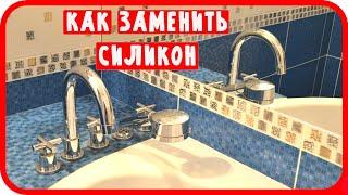 Как заменить силикон в ванной