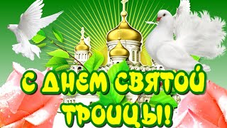 Красивое поздравление с Днем Святой Троицы. Святая Пятидесятница