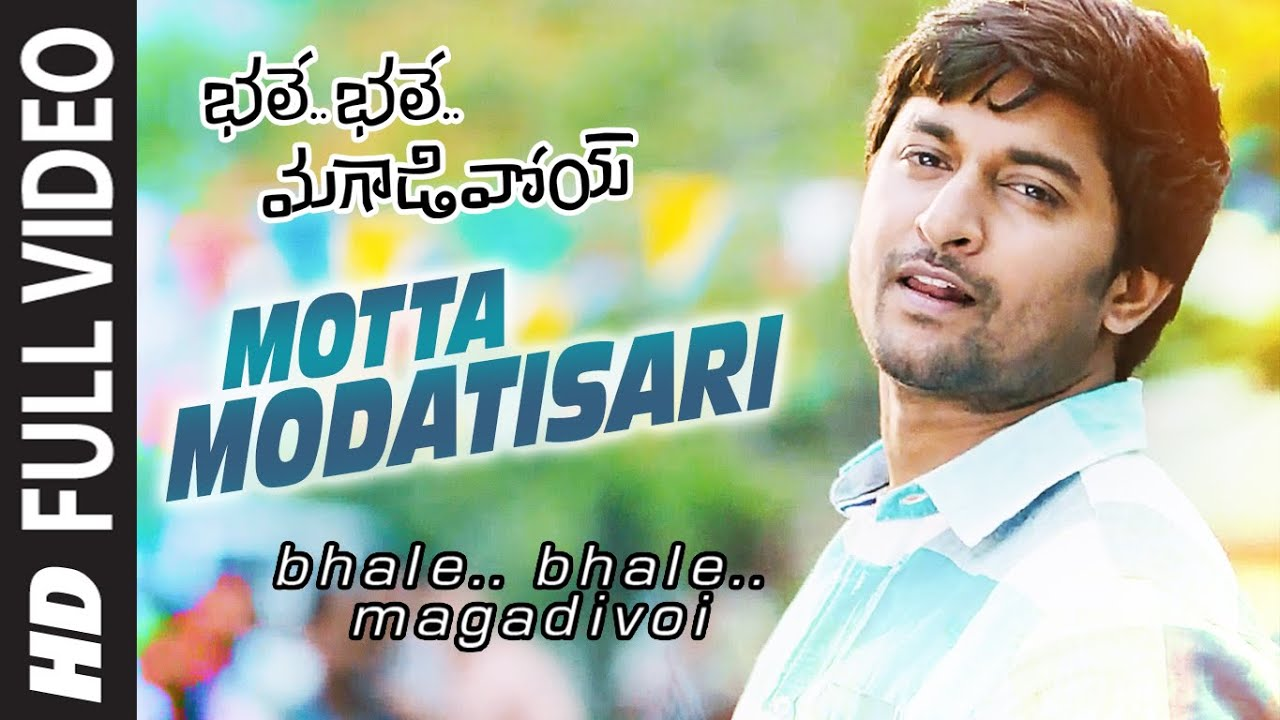 telugulyrics4all: Bhale Bhale Magadivoi Song Lyrics