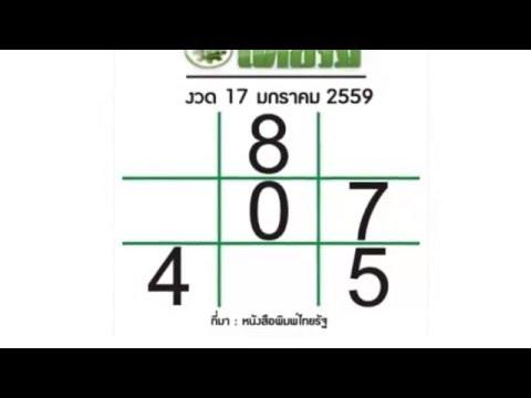 หวยไทยรัฐ17/1/59 เลขเด็ด หนังสือพิมพ์ไทยรัฐ งวดนี้ 17 มกราคม 2559