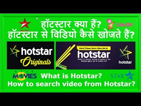 What is Hotstar?How to search Hotstar video?Hotstar kya hain?Hotstar video kaise search karte hain?