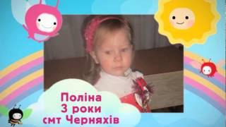 Поліна, 3 роки, смт Черняхів(, 2014-10-08T10:19:04.000Z)