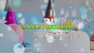 С днём рождения КРАСИВАЯ ОТКРЫТКА