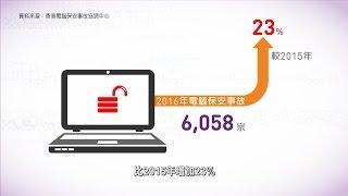 網絡犯罪包辦服務猖獗 防範勒索軟件及電郵騙案