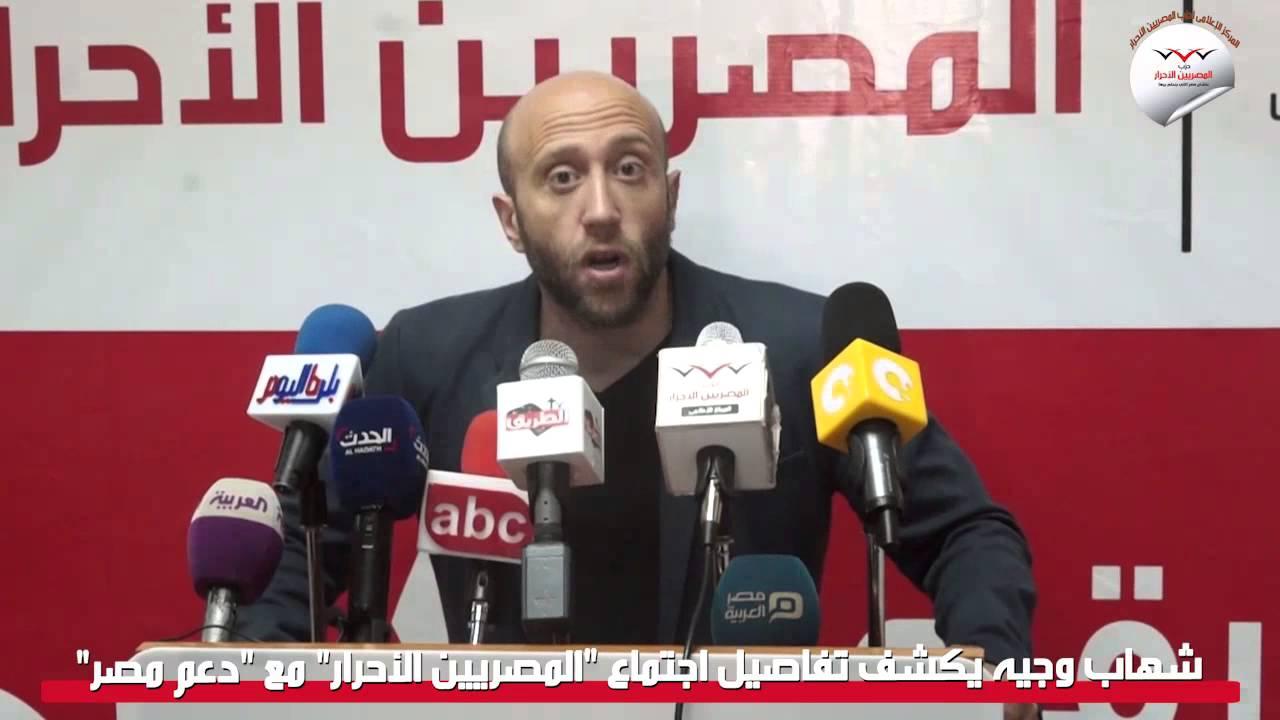 """شهاب وجيه يكشف تفاصيل اجتماع """"المصريين الأحرار"""" مع """"دعم مصر"""""""