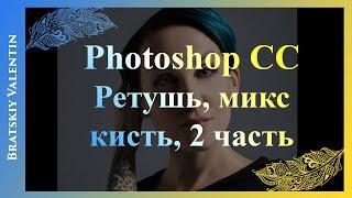 Photoshop CC Ретушь, микс кисть, 2 часть