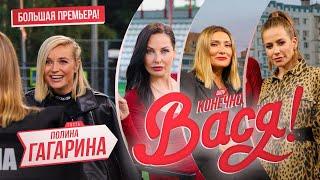 Конечно Вася - Полина Гагарина о брачном контракте, стройности и образе жизни