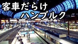 (35)ドイツを走る列車の紹介【欧州鉄道の旅第25日】ハンブルク中央駅 8/27-03 thumbnail