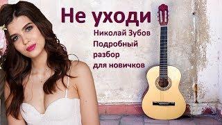 """Как играть на гитаре романс """"Не уходи, побудь со мной"""" (аккорды, перебор)"""
