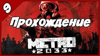 прохождение Metro 2033  Станция Тургеневская  Часть #9