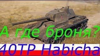 "40TP Habicha ""А где броня?"""
