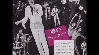 ザ・タイガースThe Tigers/夢のファンタジア 明治製菓(1969年) 作詞...