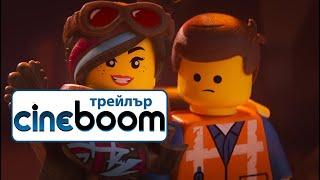 LEGO Филмът 2: Второто пришествие / The Lego Movie 2: The Second Part - Трейлър 2