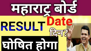 Maharashtra Board result 2018 । HSC,SSC result dekhe Kab Ayega ? 10th,12th Result