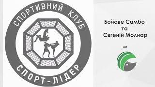 """Євгеній Молнар про бойове самбо та спортивний клуб """"Спорт Лідер"""""""