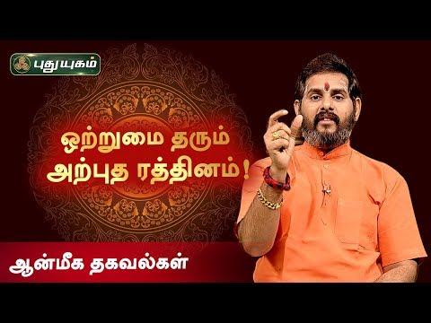 Aanmeega Thagavalgal   ஒற்றுமை தரும் அற்புத ரத்தினம்! Magesh Iyer   Puthuyugam TV