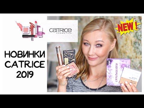 Новинки Catrice 2019! Новая коллекция! Выбираем самый стойкий бюджетный карандаш для бровей!