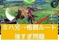【隠しコマンド!ミハ兄→格闘キャンセル最高!】ガンダムEXVS2 美らハムスローネドライ