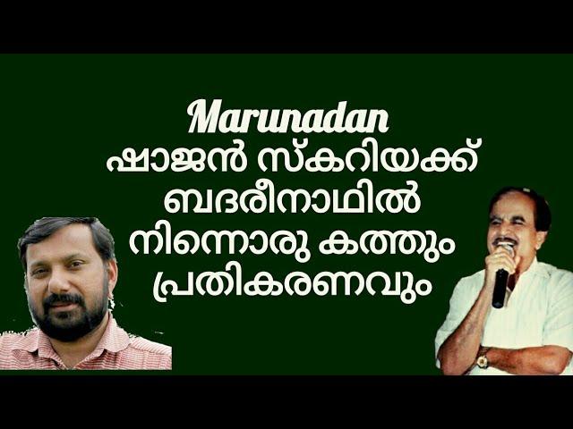 18452#Marunadan ബദരീനാദിൽ നിന്നൊരു കത്തu https://www.facebook.com/marunadan/videos/1534237833586665/
