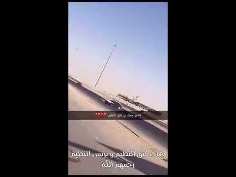 فيديو وفاة كنق النظيم و برنس النظيم الله يرحمهم ويصبر اهليهم