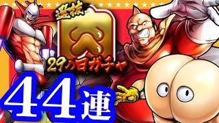 【マッスルショット】29の日ガチャ44連!!ハラボテ・マッスル&プリプリマン狙い!?【GameMarket】